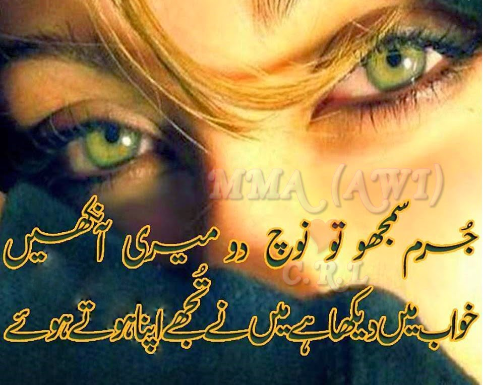 Love Is Life Urdu Shayeri Quotes About Love Is Life