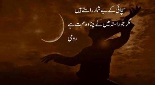 Maulana Jalaluddin Rumi Quotes In English Google Search