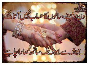Romantic Quotes For Wife In Urdu Image Quotes At Relatably Com