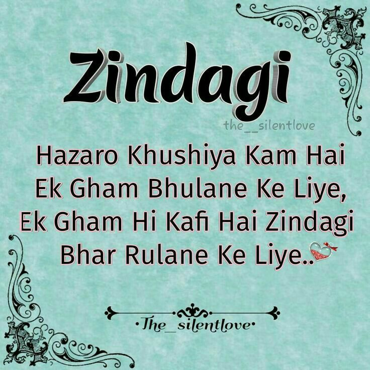 Hindi Quotes Sad Quotes Love Quotes Qoutes Quote Life Relationship Quotes Relationships Urdu Poetry Lessons Learned