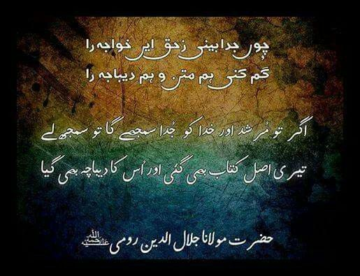 Rumi Quotes About Spiritual Master Murshad  D A Da Af D B  D Aa D   D  D B  D B D Af  D A D  D B  D Ae D Af D A  Da A D   D Ac D Af D A  D B D  D Ac Da Be