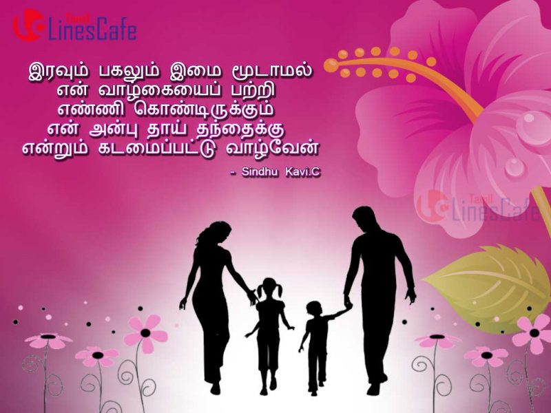 Parents Love Quotes In Tamil Hover Me