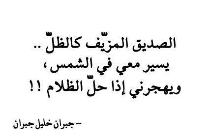 Arabic Quote Gi N Khalil Gi N