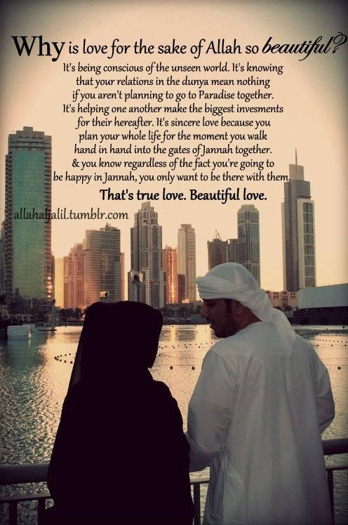 Love Of Allah Is The Biggest Achievement Of This World Quotes For Meislamic