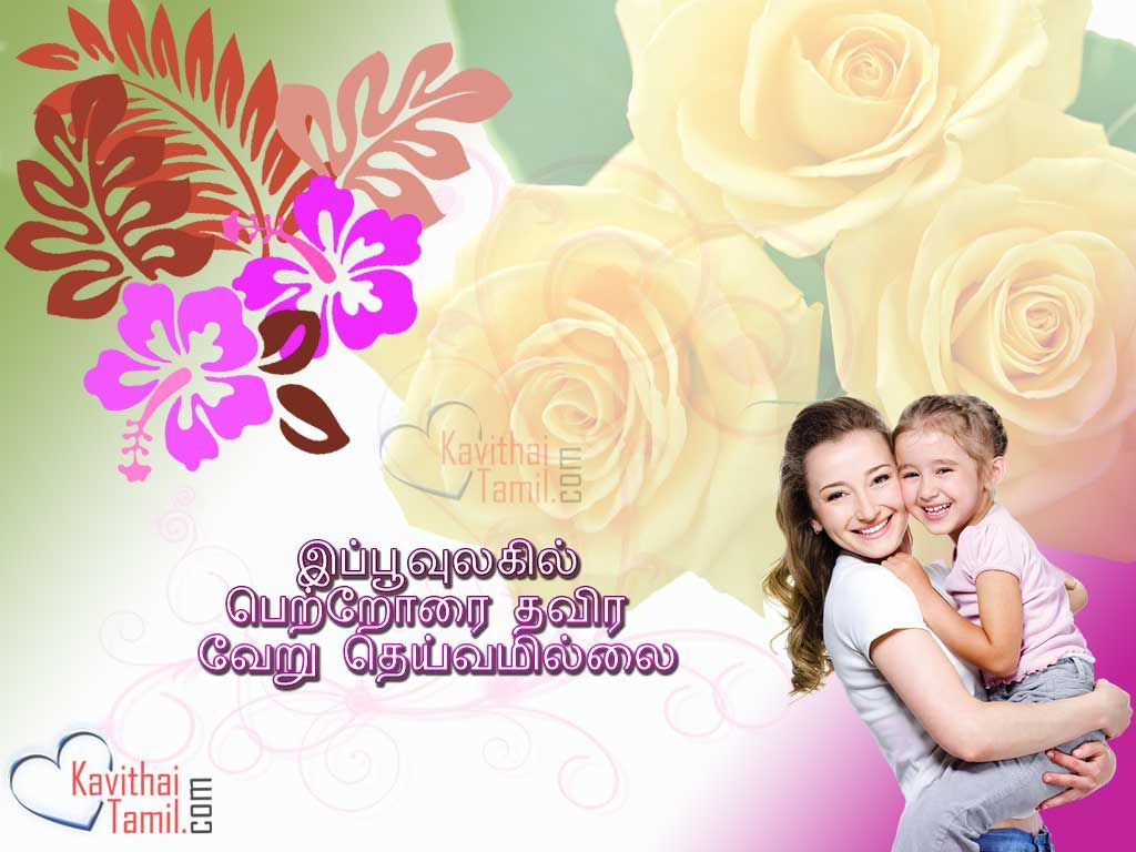 Tamil Heart Touching Parents Quotes Feelings Messages Sms With Cute Background Hd Wallpapers