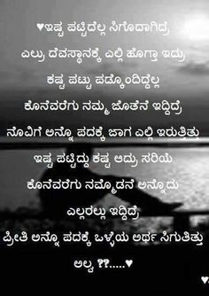 Love Breakup Quotes In Kannada Hover Me
