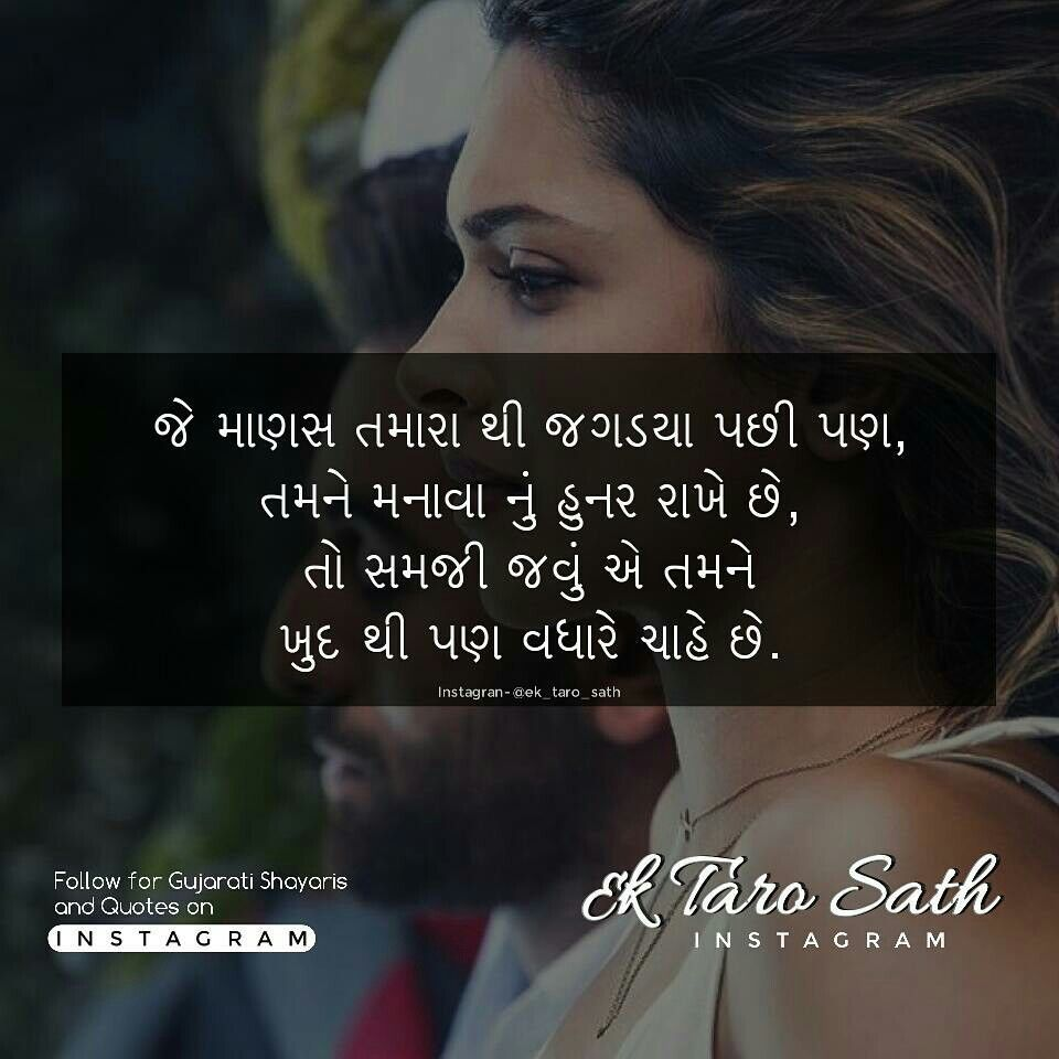 Rocks Thoughts Gujarati Quotes Relationships Ideas Stones Tanks