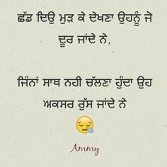 Love Inspirational Quotes In Punjabi Hover Me