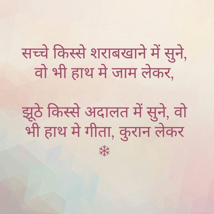Best Hindi Shayari Images On Pinterest Hindi Quotes A Quotes And Dating