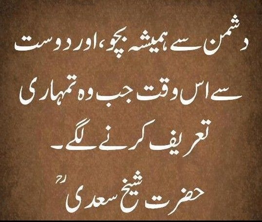 Inspiring Quotes Islamic Quotes In Urdu In English About Life About Love
