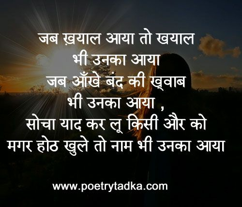 Poetrytadka Has Earned A Good Reputation Among Hindi Speaking People Due To The Great Love Shayari Sad Shayari Friendship Shayari And Hindi Quotes