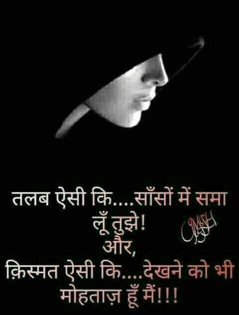 True Foreverlove Hurt Love Brokenheart Loveshayari Razasheikh Love Shayari Pinterest Hindi Quotes Heart Touching Shayari And Feelings