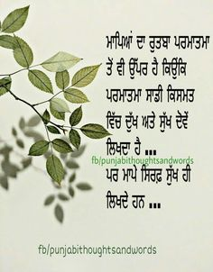 Punjabi Love Quotes Indian Quotes Good Thoughts Positive Thoughts Nice Quotes Quotes Pics Inspirational Quotes Qoutes Embroidery Designs