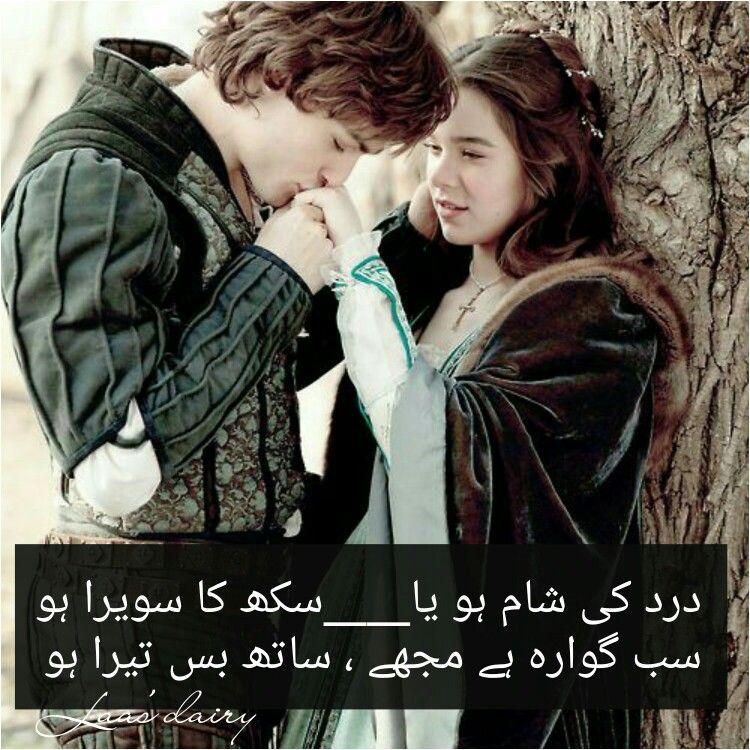 Love U So Much Love Shayari Romanticromantic Poetryromantic Quotesurdu
