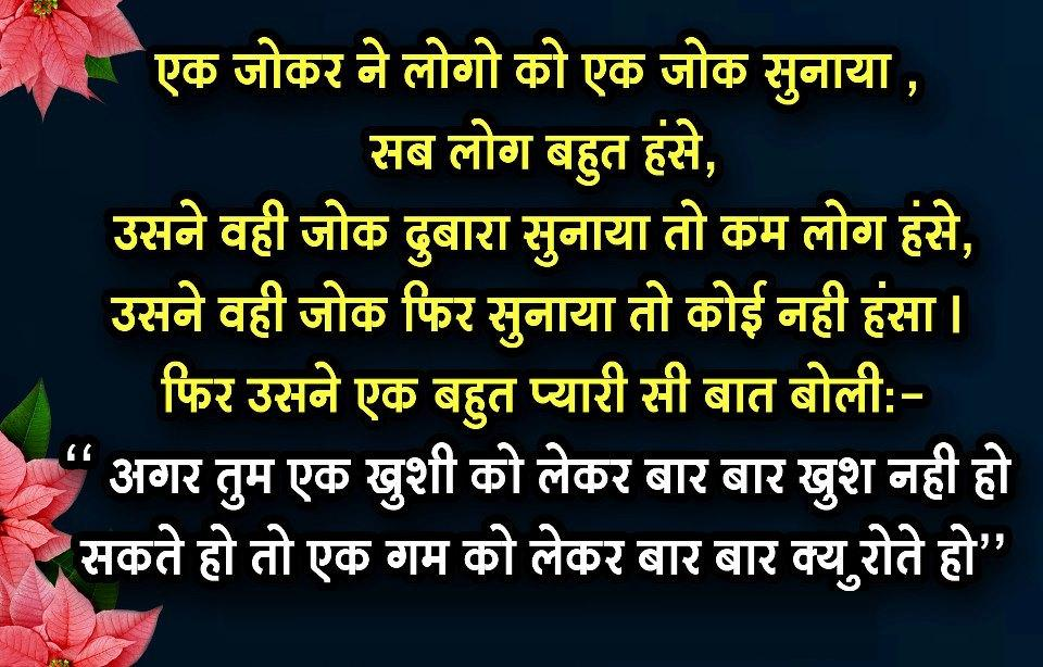 Great Thought Of The Day In Hindi Language Quotes