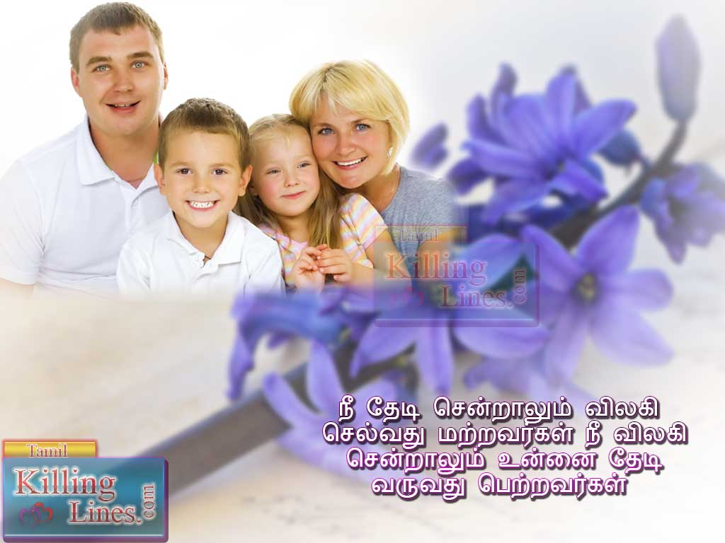 Heart Touching Tamil Kavilovable Family And Parents Poems And Quotes Hd P Os Free Download