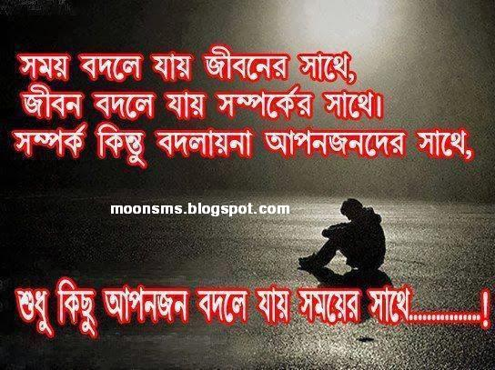 Bengali Sms Message Quote Sad Love Heart Broken Image Pics Wallpaper Whatsapp