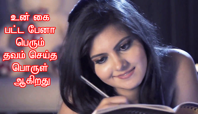Beautiful Girl With Tamil Love Lines