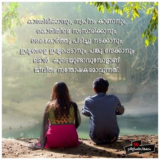 Cute Malayalam Love Quotes
