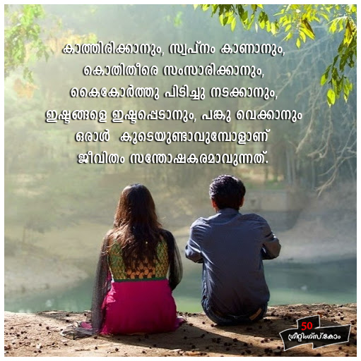 Cute Malayalam Love Quotes