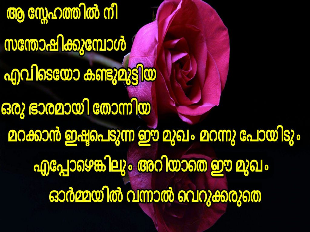 Malayalam Love Quotes Hridhayakavadam Inside Sad Love Quotes S S Good Morning Images New