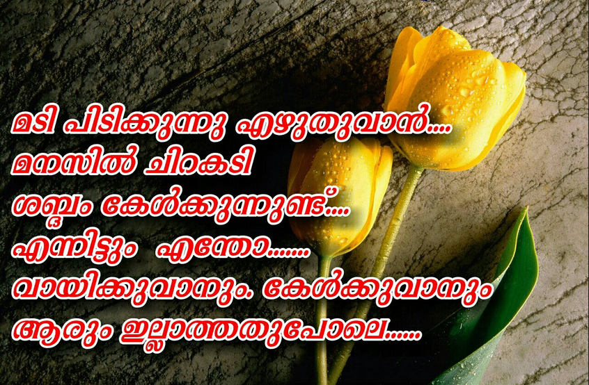 Good Morning Images With Malayalam Quotes