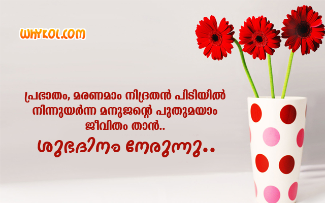 Malayalam Good Morning Messages