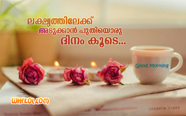 Suprabhatham Good Morning Malayalam