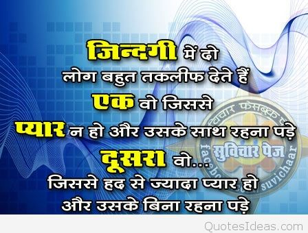 Great Love Quotes In Hindi With Pictures True