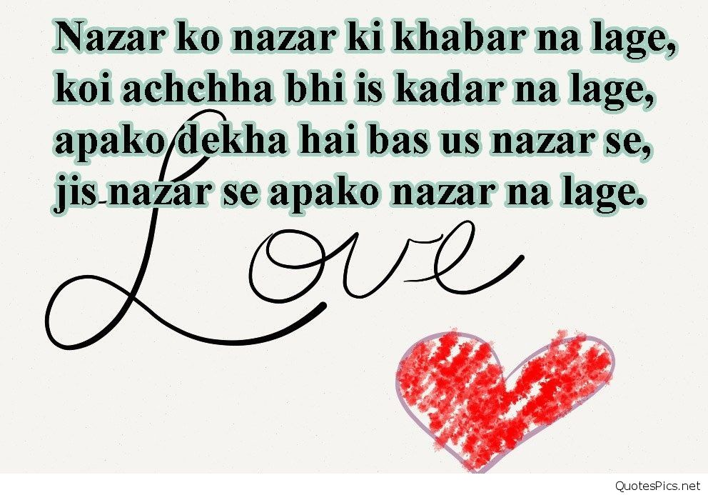 Hindi Hd Love Shayari Sms Messages Quotes Image