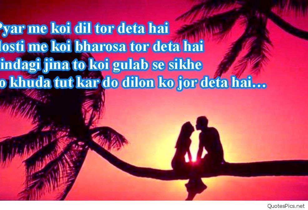 Hindi Hd Love Shayari Sms Messages Quotes Images Picture Pic Girlfriend Boyfriend Gf Bf Lover Husband Wife Sad Romantic Wallpapers