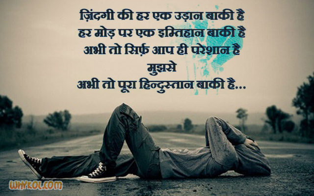 Love Quotes In Hindi Shayari Hover Me