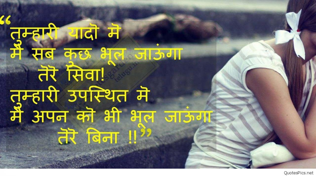 Hindi Love Quotes Shayaree Best Hindi Love Quotes