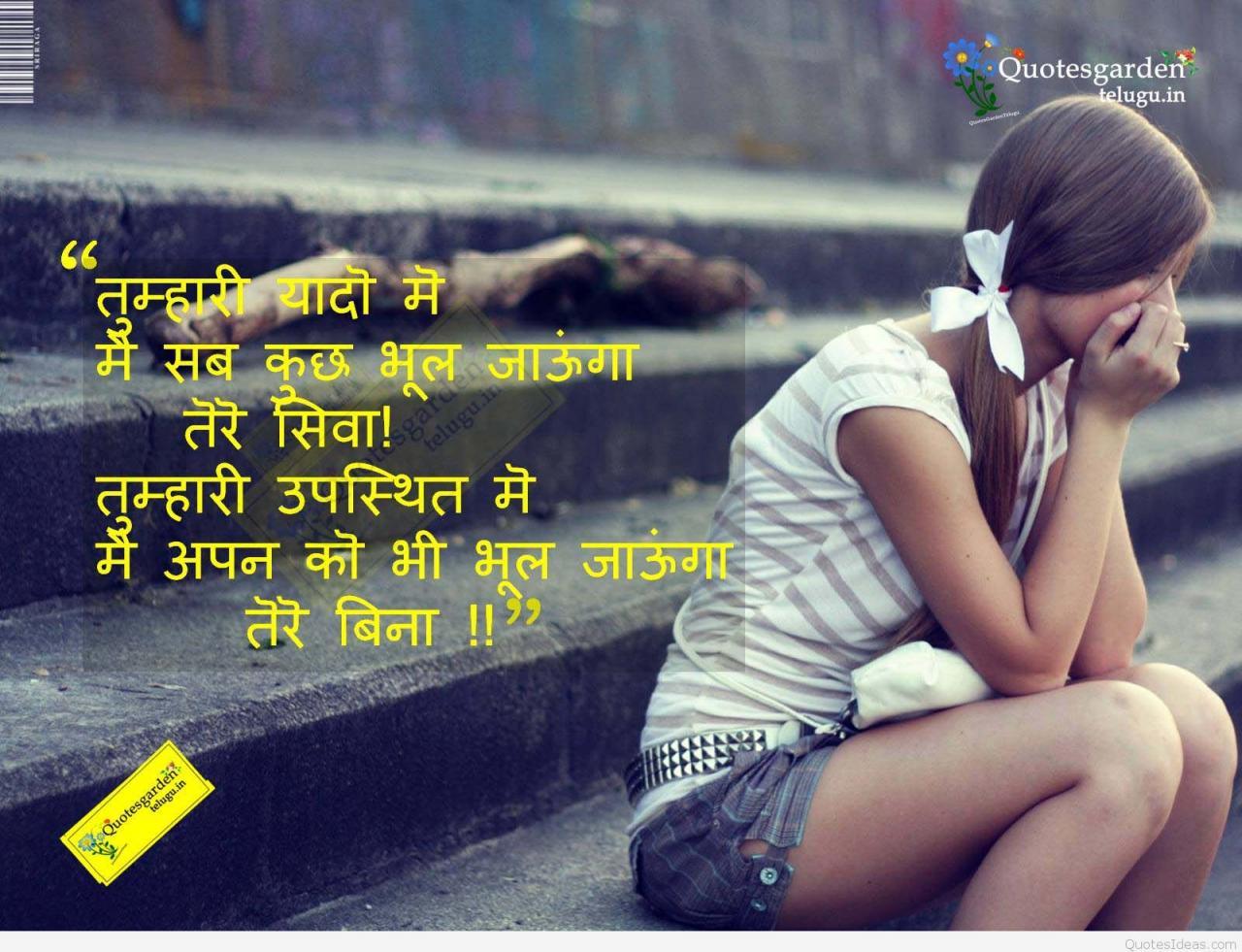 Hindi Love Quotes Shayaree Best Hindi Love Quotes Alone Love Quotes In Hindi