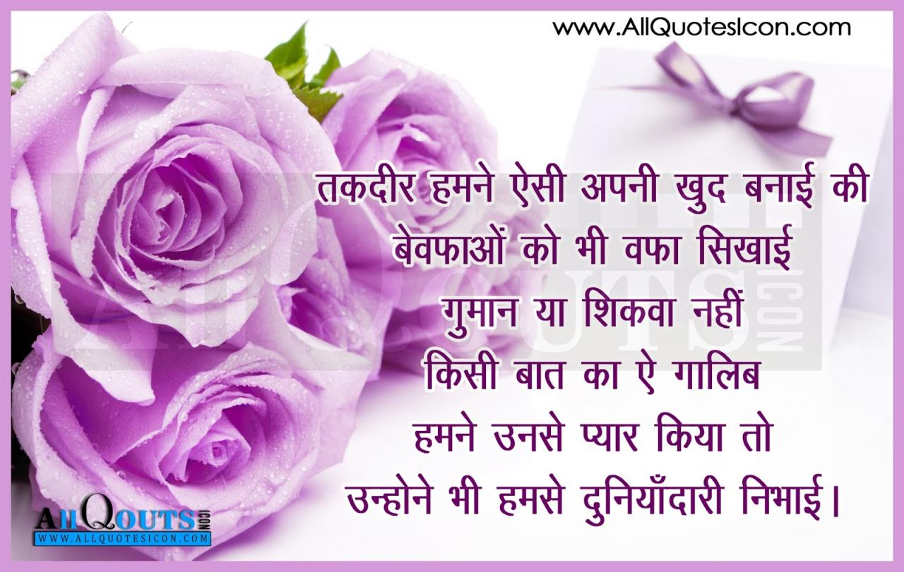 Hindi Love Quotes Images Motivation Thoughts Sayings