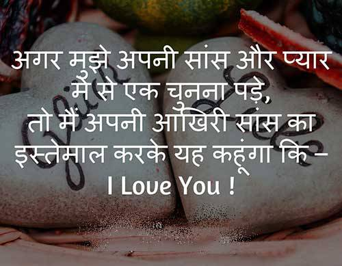 I Love U Images With Quotes In Hindi Wallpaper Sportstle