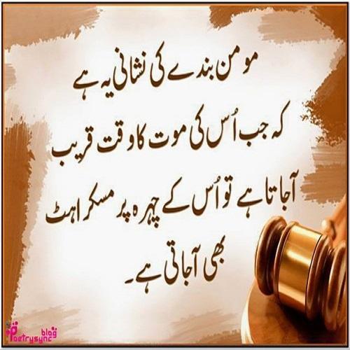 Islamic Quotes Urdu For