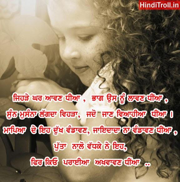 Jehre Ghar Awan Dhiya Motivational Punjabi Quotes Wallpaper