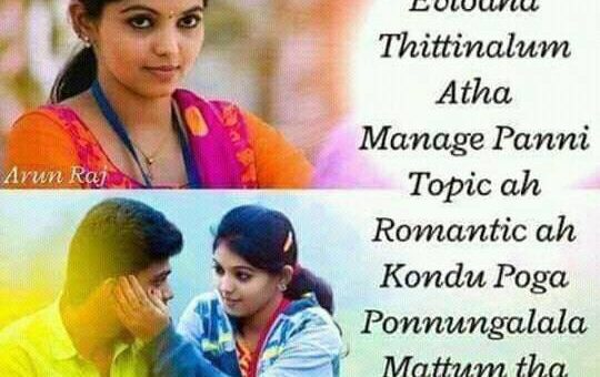 Love Quotes Pic In Tamil Hover Me