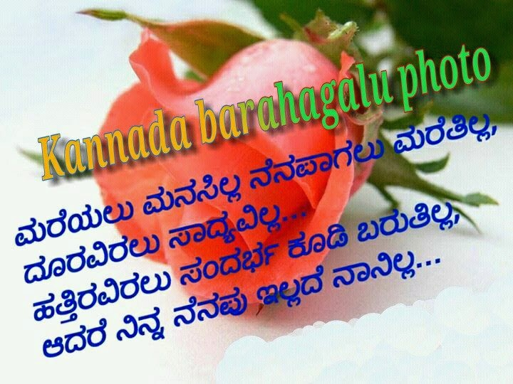 Kannada Quotes For Love Failure Search Results For Kannada Love Images Calendar