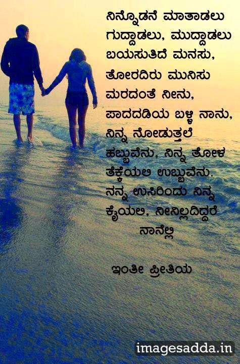 Kannada Love And Valentines Day Quotes Pictures Imagesadda