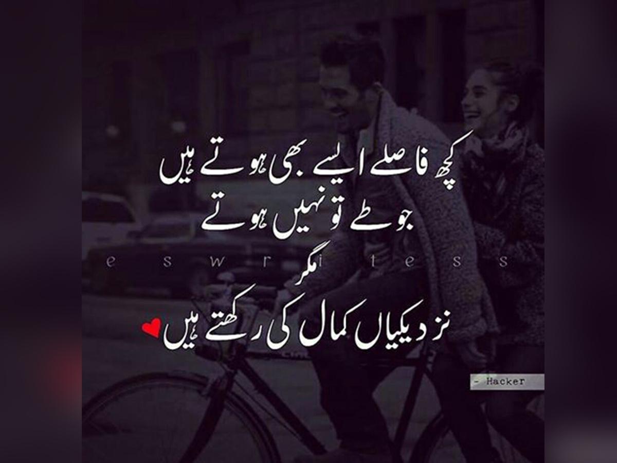 Urdu Wallpapers Love Quotes In Urdu Forfamous Urdu Quotes Urdu Quotes In Hindi Urdu Quotes With Images Sad Urdu Quotes In  Lines