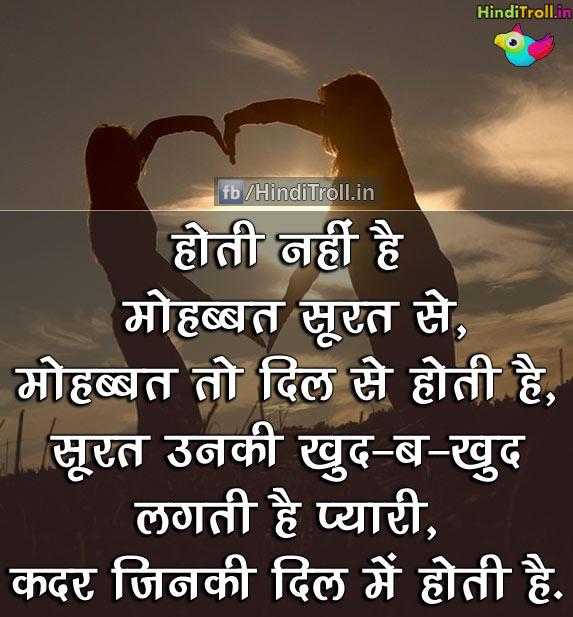 Love Hindi Quotes Love Motivational Quotes Love Motivational