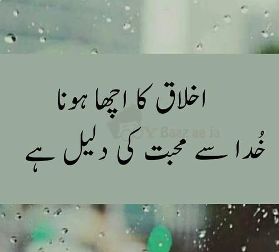 In This Post Im Working To Share My Practice As I Am Also A Human In Fact You Are The One Who Is Believing That What Are Some Urdu Quotes On Zindagi