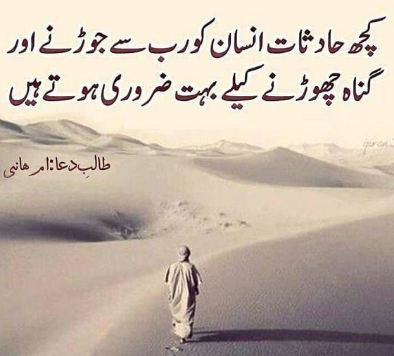 Zindagi Love Quotes In Urdu Hover Me