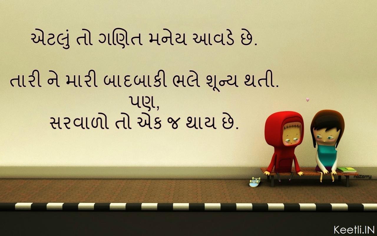 Love Gujarati Quotes