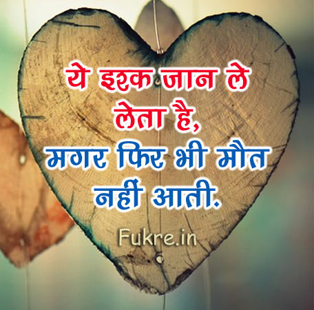 Je Ishq Jaan Le Leta Hai Love Hindi Comment Picture Love Hindi Quotes Wallpaper