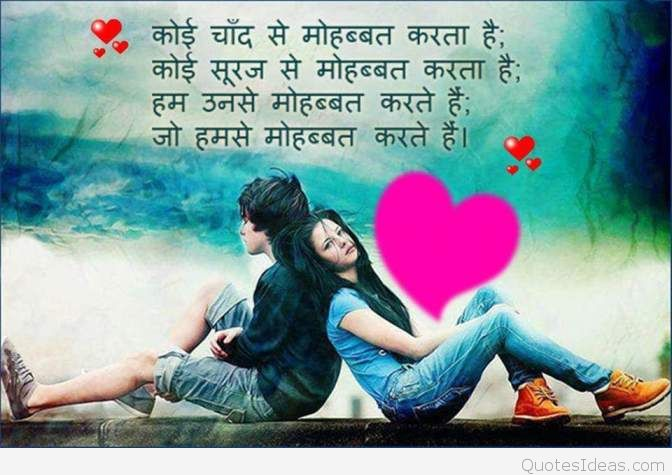 Love Quotes In Hindi For Whatsapp Images