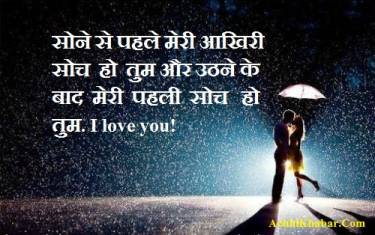 Love Quotes Status In Hindi