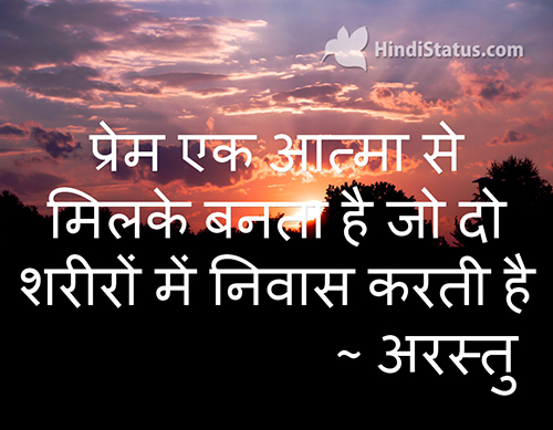 Quote Of The Day In English With Hindi Meaning Best